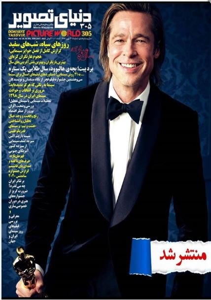 مجله دنیای تصویر شماره 305