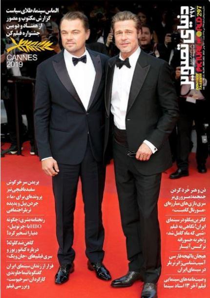 مجله دنیای تصویر شماره 297