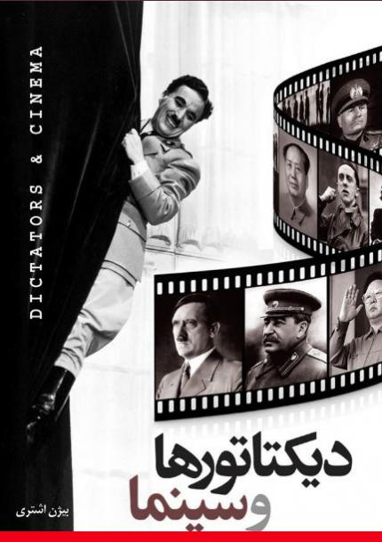 دیکتاتورها و سینما
