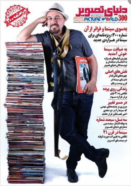 مجله دنیای تصویر شماره 300
