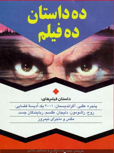 ده داستان ده فیلم