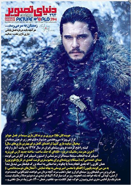 مجله دنیای تصویر شماره 294