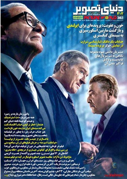 مجله دنیای تصویر شماره 302