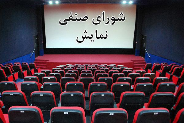 مرتضی شایسته دبیر شورای صنفی نمایش شد/ معرفی سینماهای سرگروه