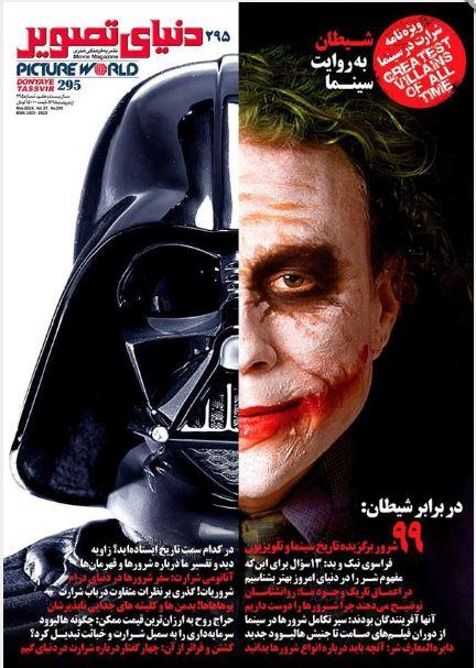 مجله دنیای تصویر شماره 295