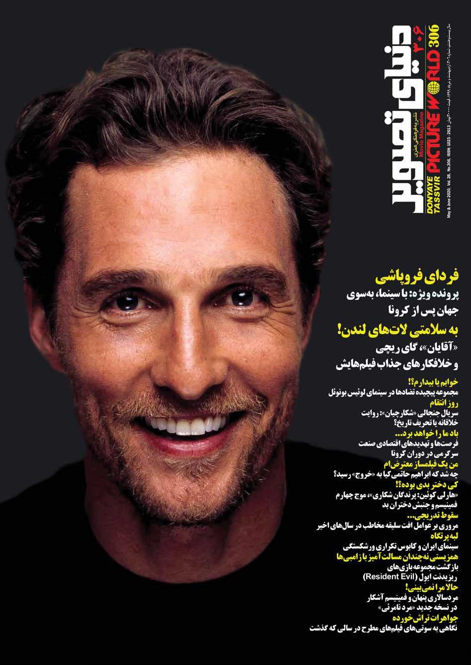 مجله دنیای تصویر شماره 306