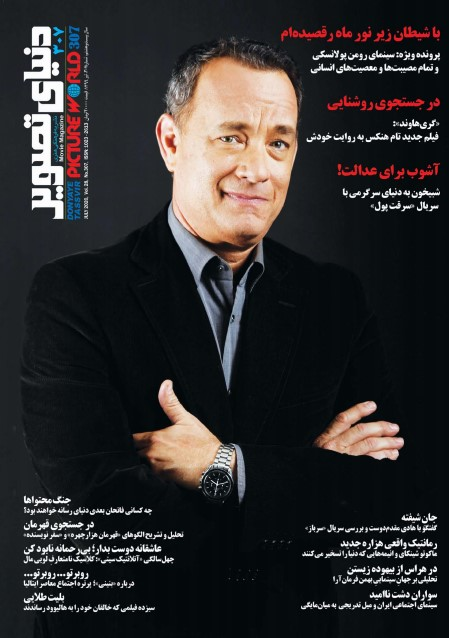 مجله دنیای تصویر شماره 307