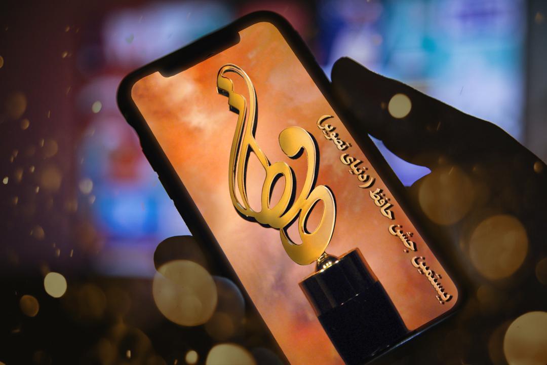 جشن حافظ امسال آنلاین برگزار میشود