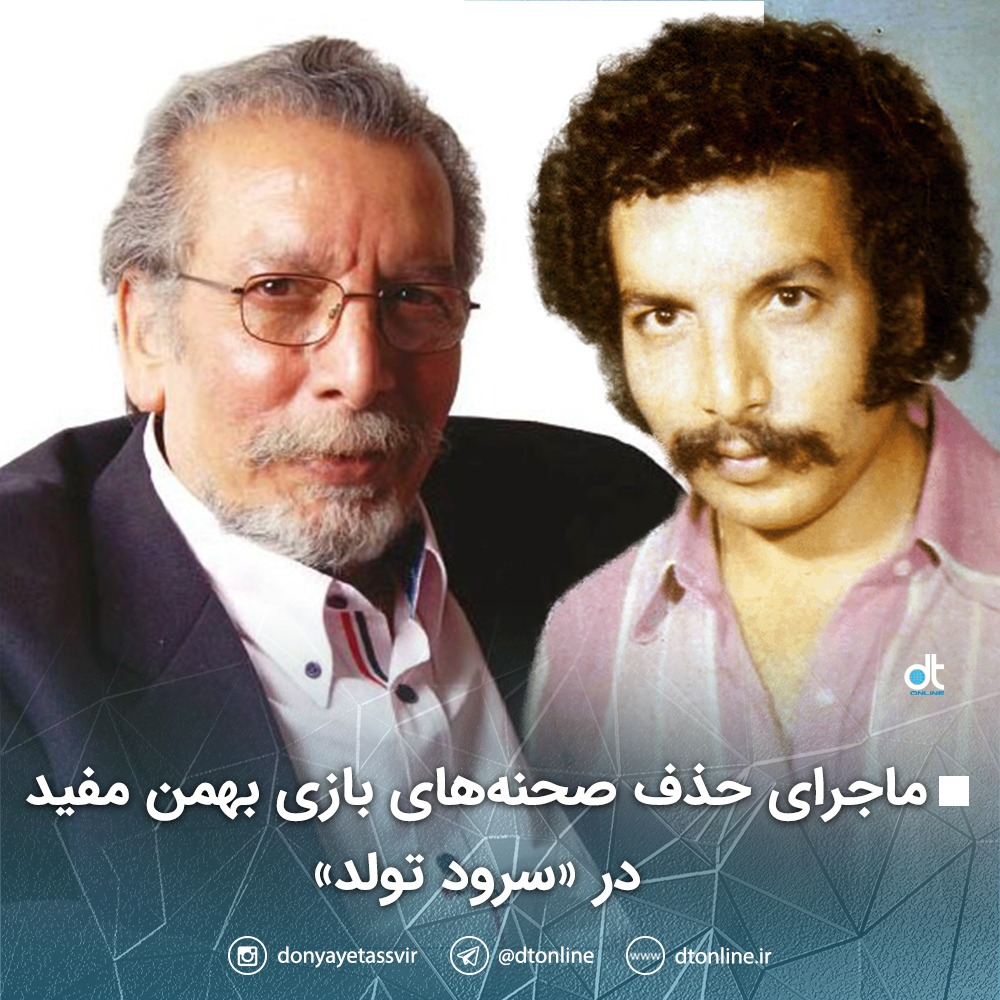 ماجرای حذف صحنههای بازی بهمن مفید در «سرود تولد»
