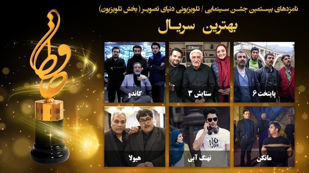 اعلام نامزدهای بخش تلویزیون بیستمین جشن حافظ