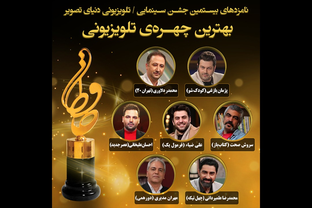 نامزدهای بهترین چهره تلویزیونی بیستمین جشن حافظ