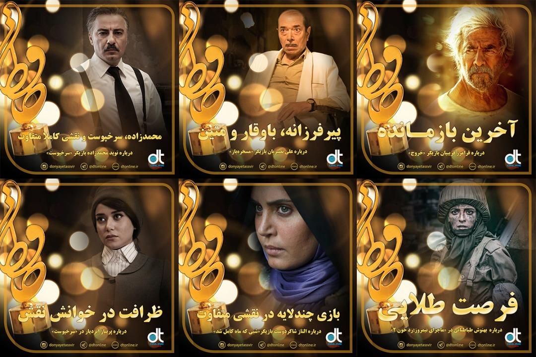 تحلیل نامزدهای رشته بازیگری بخش سینما در جشن حافظ