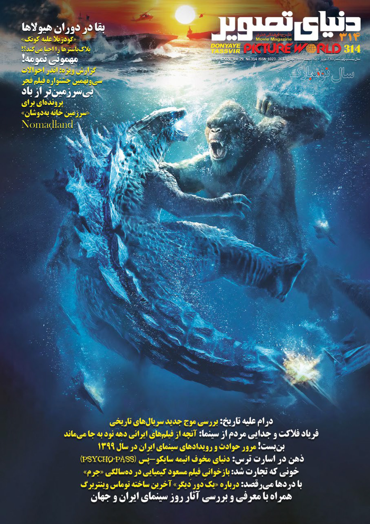 مجله دنیای تصویر شماره 314