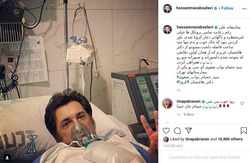 بستری شدن حسام نواب صفوی در بیمارستان