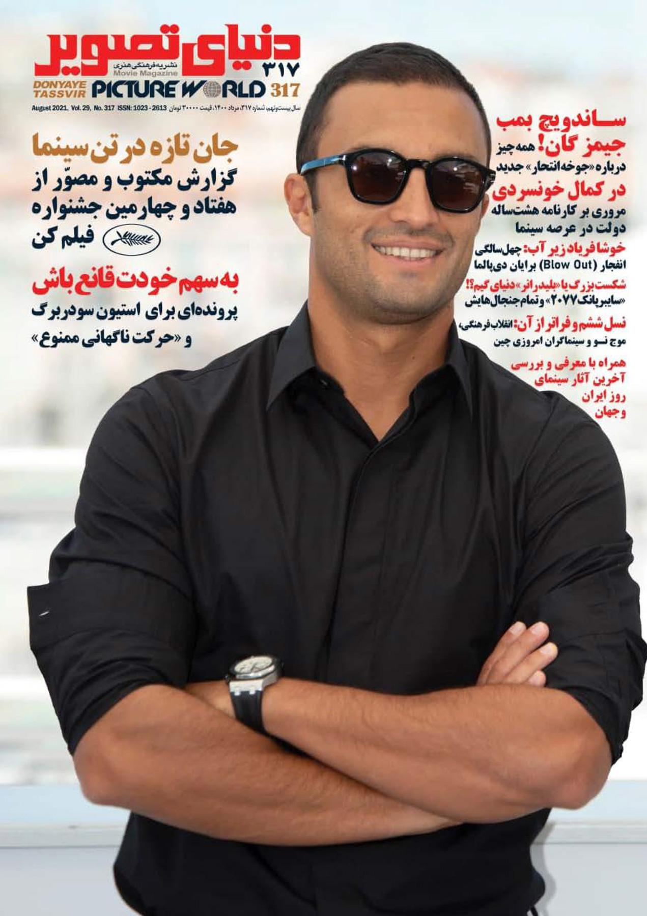 مجله دنیای تصویر شماره ۳۱7